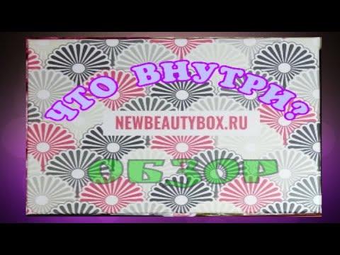 ЧТО ВНУТРИ? Коробочка Asia Box от NEWBEAUTYBOX / Elena Pero