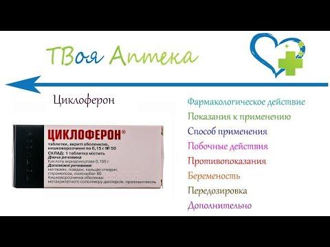 Циклоферон таблетки - показания (видео инструкция) описание, отзывы