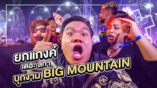 The Ska Goes Wild at Big Mountain, the Greatest Music Festival in Thailand!!!