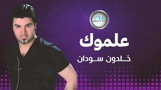 تحميل اغاني خلدون سودان - علموك MP3