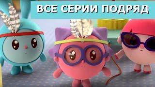 Малышарики - Новые серии - Пузыри (63 серия)   Сборник - Развивающие мультики про машинки