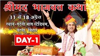 Patna Live Shrimad Bhagwat Katha Day-01 II Shri Devkinandan Thakur Ji Maharaj
