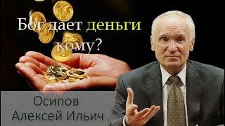 Хочешь быть богат? Бог дает деньги, богатства, власть тем, кто... Осипов Алексей Ильич