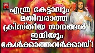 Daivam Thannathallathonnum | Christian Devotional Songs Malayalam 2019 | Hits Of Joji Johns