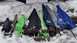 Зонт рыболовный 250 см Drennan Дреннан Umbrella 50