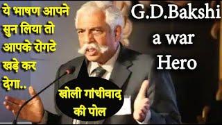 मेजर जनरल जी.डी बख्शी का भाषण आपके रोंगटे खड़े कर देगा,गांधीवाद की जंग बहुत हो चुकी!GD Bakshi Speech