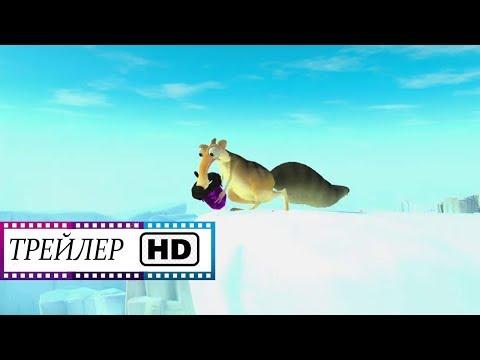 Ice Age: Scrat's Nutty Adventure - Русский трейлер HD | Игра | (2019)