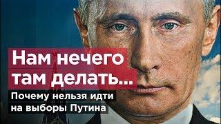 Не УМНОЕ Голосование Навального Выгодно Путину! Выборы В Москве 2019.