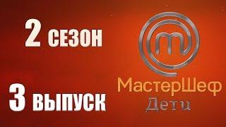 «МастерШеф. Дети». 2 сезон. Выпуск 3