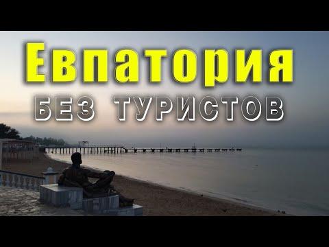 ЕВПАТОРИЯ 2020  Дешёвое жильё У САМОГО МОРЯ