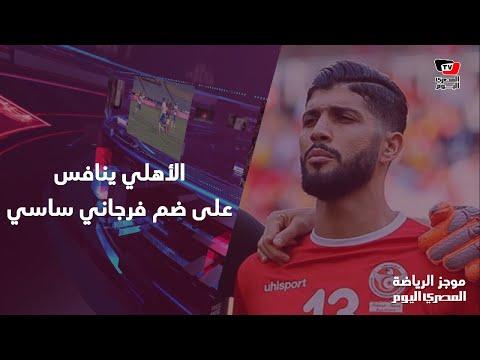 موجز الرياضة | الأهلي يفاوض فرجاني ساسي.. وكارتيرون يرحب بضم عمر خربين