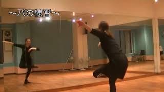 ⾹⾳先⽣のダンス講座~振りのパの練習①~