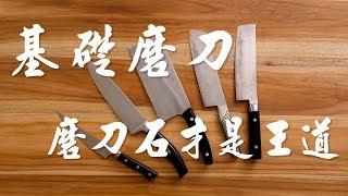 基礎磨刀 第一集 磨刀前的準備與知識及磨刀石的挑選 | 好餓廚房