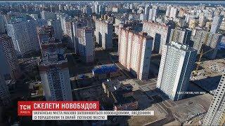 Українські міста масово заповнюють неякісні новобудови