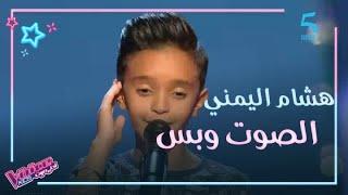 هشام اليمني يفاجئ المدربين بصوته القوي وموهبته في المصارعة بعد ما غلب نانسي في مرحلة الصوت وبس