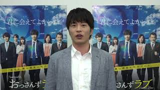 「おっさんずラブ」PR動画台湾版