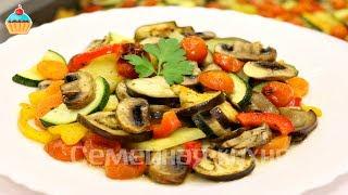 Запеченные овощи с грибами - ну, оОчень вкусные!