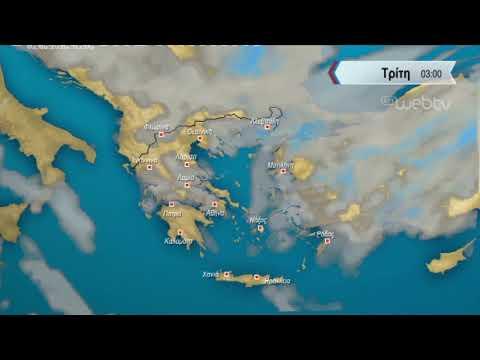 ΔΕΛΤΙΟ ΚΑΙΡΟΥ με τον Σάκη Αρναούτογλου | 31/05/2020 | ΕΡΤ