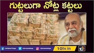 గుట్టలుగా నోట్ల కట్టలు | Kalki Bhagavan Ashram Illegal Money And Gold Seized | 10TV News