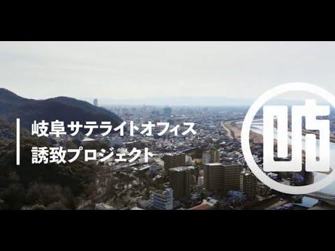 岐阜サテライトオフィス誘致プロジェクト