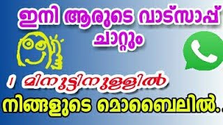 How to see others WhatsApp chat 2020 Malayalam | hack WhatsApp trick