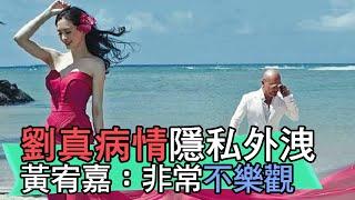 【精華版】劉真病情隱私外洩 黃宥嘉:非常不樂觀
