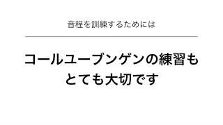 彩城先生の新曲レッスン~音程の練習1~のサムネイル