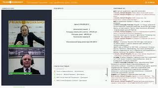 Вебинар: новостройки в регионе Северный Рейн-Вестфалия (часть 3)