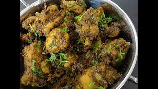 Pepper Chicken Recipe / Chicken Milagu Varuval / Pepper Chicken Dry
