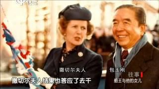 上海纪实频道:船王与他的女儿 Documentary
