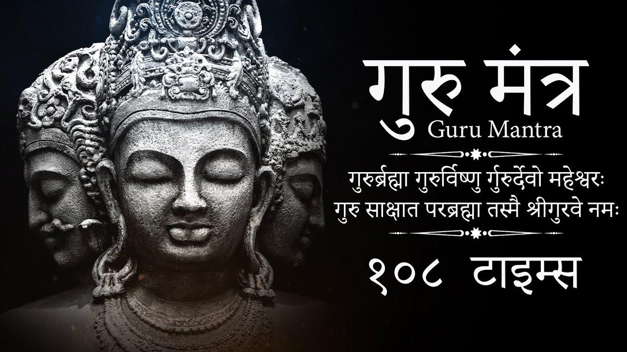 Guru Brahma Guru Vishnu | Guru Purnima Mantra With Lyrics - Sanjeevani Bhelande | Devotional Mantra