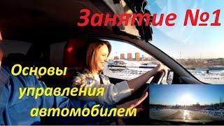 Уроки вождения для чайников 13 уроков