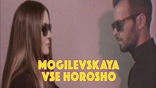 ПРЕМЬЕРА! Наталья Могилевская - Все хорошо LYRIC VIDEO