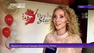 Відкриття студії танців «Dancing Stars»