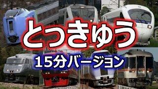 みんな、だいすき!とっきゅうれっしゃお子様向け電車動画Part.2特急編15分バージョン~JapanesetrainvideoforchildrenPart.2~