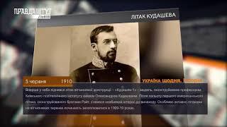 Україна щодня. Історія – 5 червня