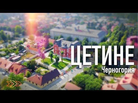 ЧЕРНОГОРИЯ   Столица Цетине  - Прогулка по улицам - Часть 1