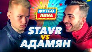 STAVR x АДАМЯН | ФУТБОЛИНА #1