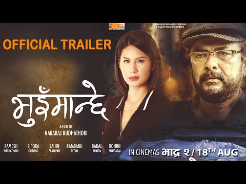 Nepali Movie Bhuimanchhe Trailer