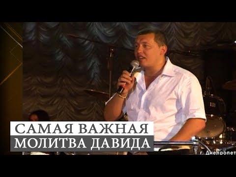 Владимир Мунтян - Самая важная молитва Давида / Металург 2008 год