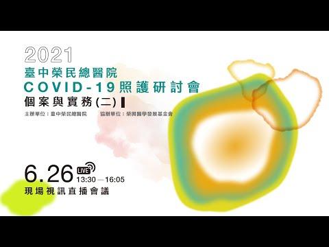 COVID-19 照護研討會:個案與實務(二)(6/26)