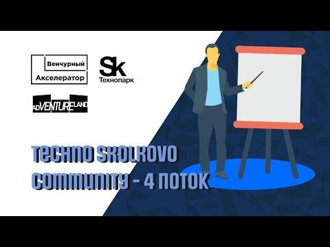 Финал 4 потока Акселератора Techno Skolkovo Community