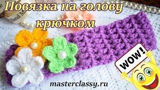 Вязание крючком для начинающих. Красивая повязка на голову для девочки: видео урок