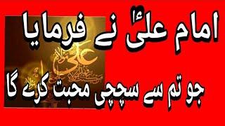 hazrat ali sayings about love in hindi - 免费在线视频最佳电影电视