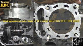 Китайский двигатель Linhai Yamaha LH 700 сс лопнул привод через 600 км (обзор движка)