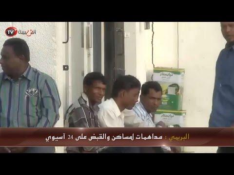 عمان اليوم - مداهمات لمساكن والقبض على 24 آسيوي