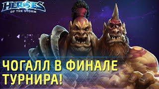 ЧоГалл в финале турнира! ZOTAC по Heroes of the Storm!