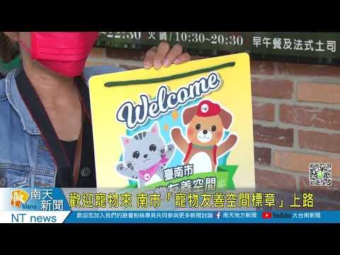 台南寵物友善空間