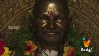 Moondravathu Kan - An Exclusive Report On Kerala Nithyananda Ashraman -|E552 | Vendhar Tv