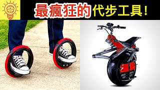 全球最瘋狂最奇特的代步工具!